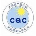 CQC-Certificate-LOGO Solar Certification